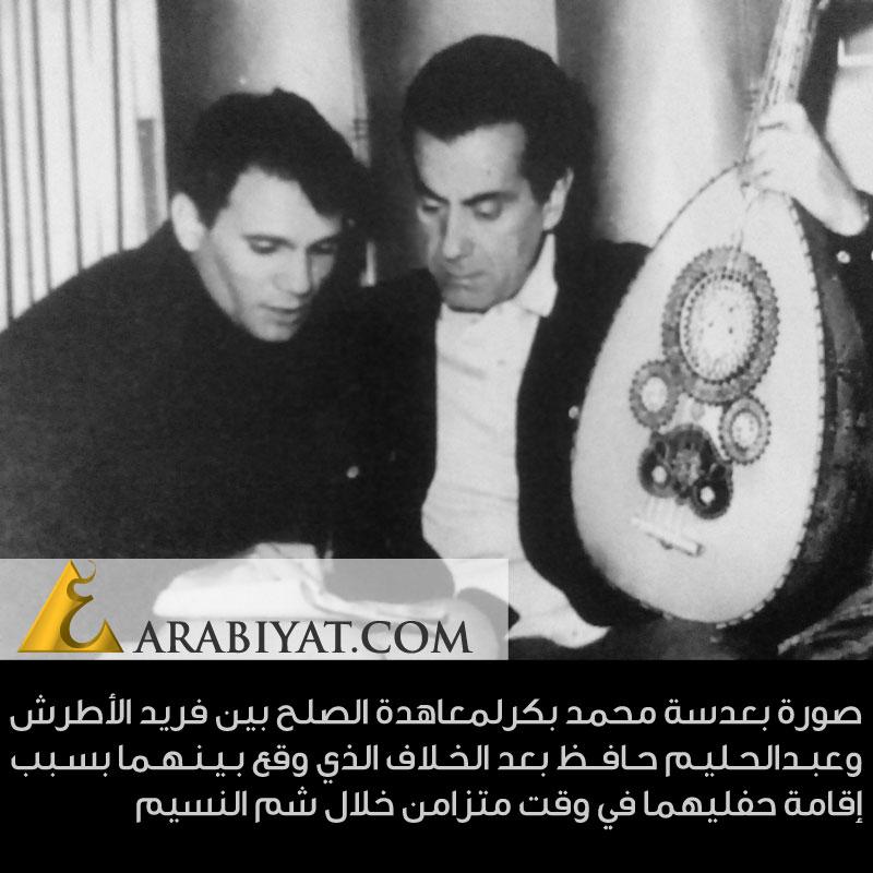 عبدالحليم حافظ و فريد الأطرش
