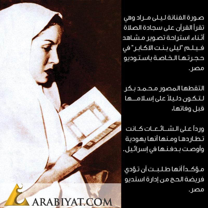 إسلام ليلى مراد