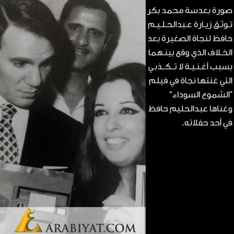 عبدالحليم حافظ و نجاة الصغيرة