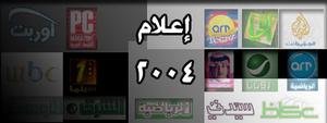 أفضل وسائل الإعلام العربية