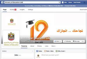 وزارة التربية والتعليم الإماراتية