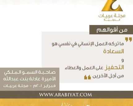 عادلة بنت عبدالله