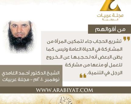 مقولة - الدكتور أحمد الغامدي