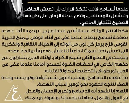 رثاء الملك عبدالله
