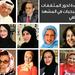 دور المثقفات الخليجيات في المشهد الثقافي